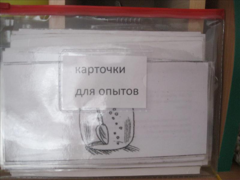 карточки для опытов,